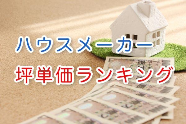 ハウスメーカー坪単価ランキング