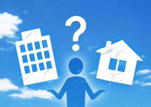 賃貸と持ち家を比較