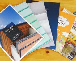 ハウスメーカーの住宅カタログ
