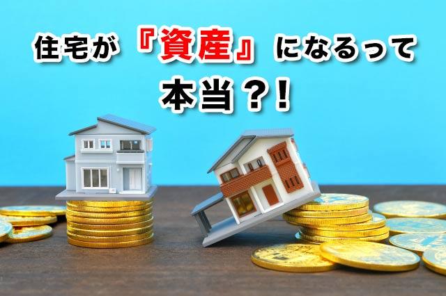 住宅が『資産』になるって本当?!
