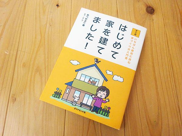マンガ「はじめて家を建てました!」