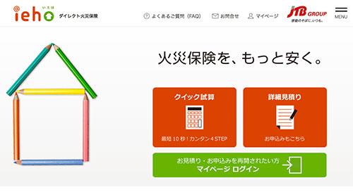 iehoいえほ(補償選択型住宅用火災保険)