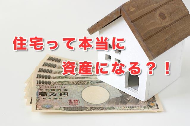 住宅って資産になる?!