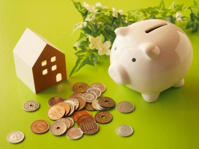 住宅費用を節約