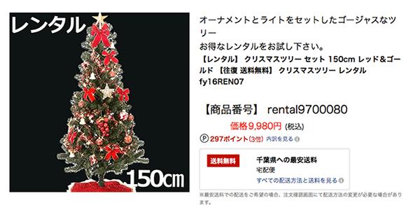 クリスマス屋クリスマスツリー150cmレンタルセット