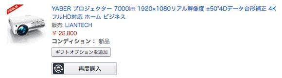 『YABER Y30』28,800円