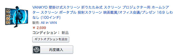 VANKYOポータブルスクリーン2,699円