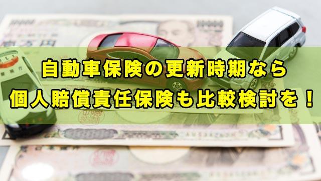 自動車保険の更新時期なら個人賠償責任保険も比較検討しよう