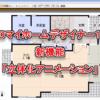 3Dマイホームデザイナー12新機能「立体化アクション」