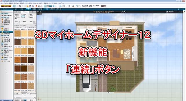 3Dマイホームデザイナー12新機能「連続」ボタン