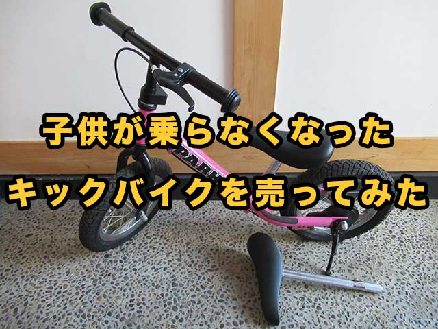 子供が乗らなくなったキックバイクで臨時収入ゲット!不用品をお金に変える