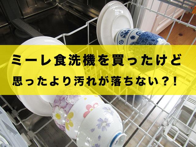 ミーレ食洗機を買ったけど、思ったより汚れが落ちない?!