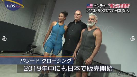着られる筋肉「Seismic」の仕組み