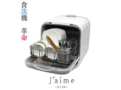 skジャパン卓上食洗機
